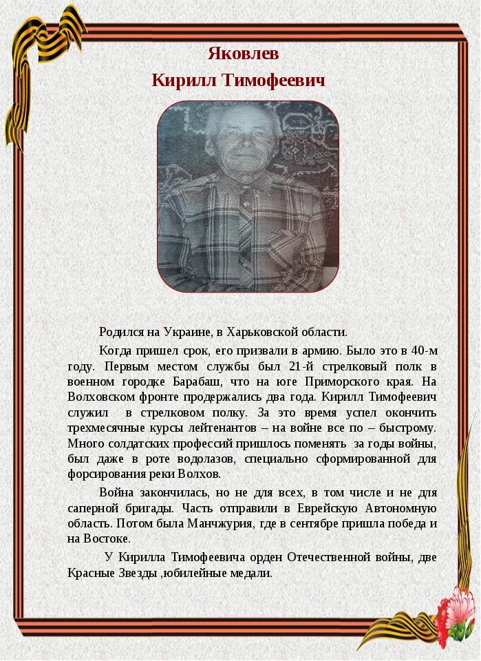 Яковлев Кирилл Тимофеевич Родился на Украине, в Харьковской области. Когда п...