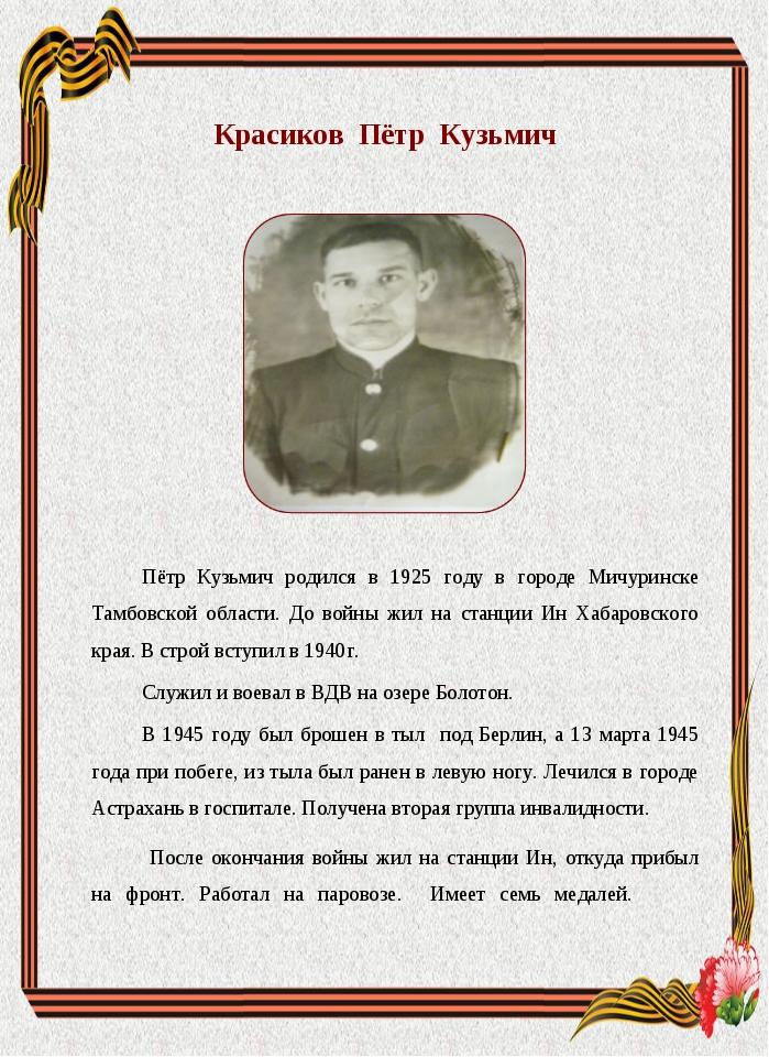Красиков Пётр Кузьмич Пётр Кузьмич родился в 1925 году в городе Мичуринске Та...