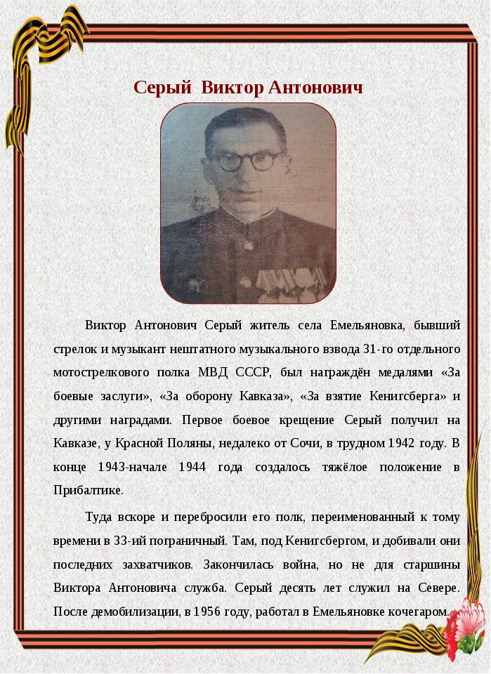 Серый Виктор Антонович Виктор Антонович Серый житель села Емельяновка, бывши...