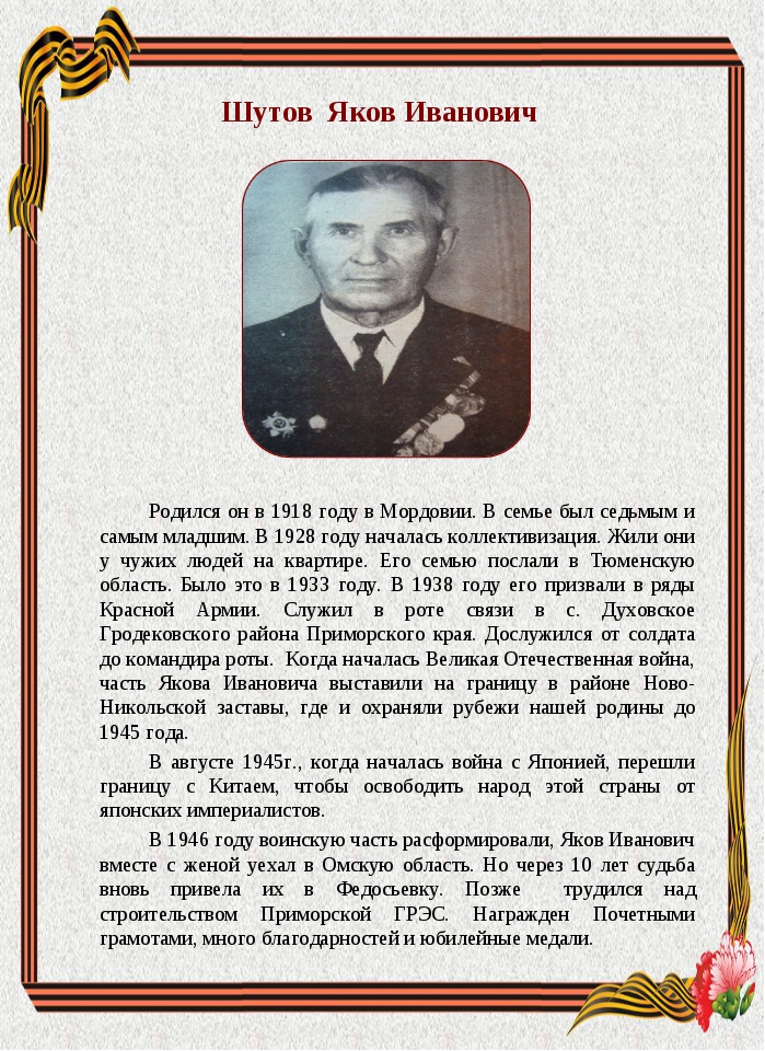 Шутов Яков Иванович Родился он в 1918 году в Мордовии. В семье был седьмым и...