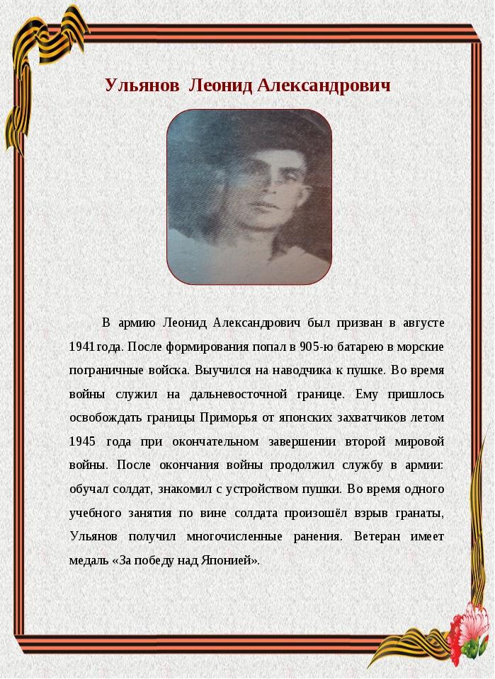 Ульянов Леонид Александрович В армию Леонид Александрович был призван в авгус...