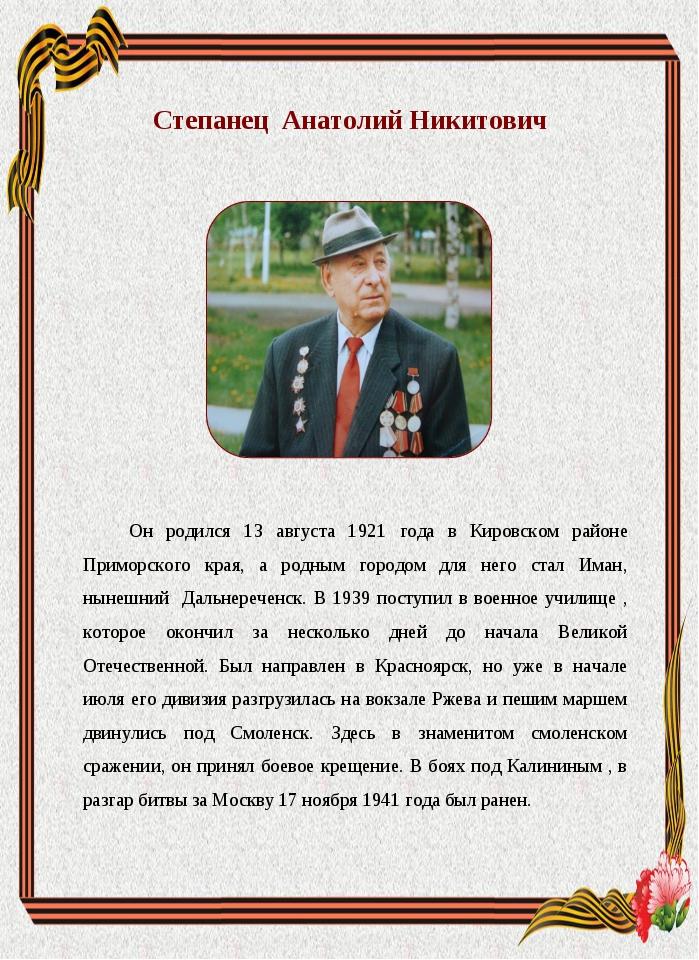 Степанец Анатолий Никитович Он родился 13 августа 1921 года в Кировском район...