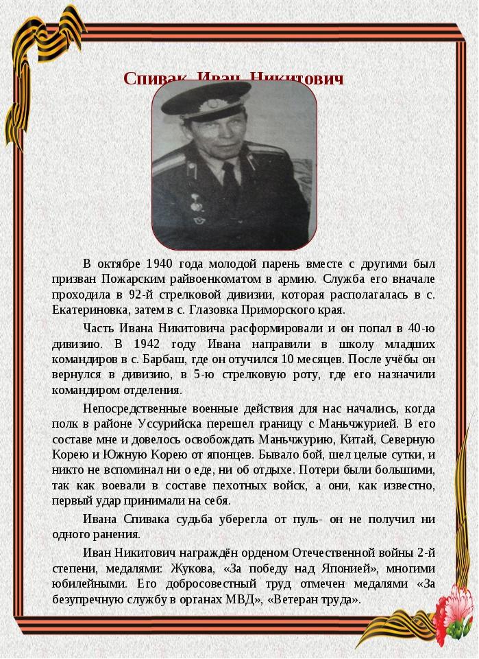 Спивак Иван Никитович В октябре 1940 года молодой парень вместе с другими был...