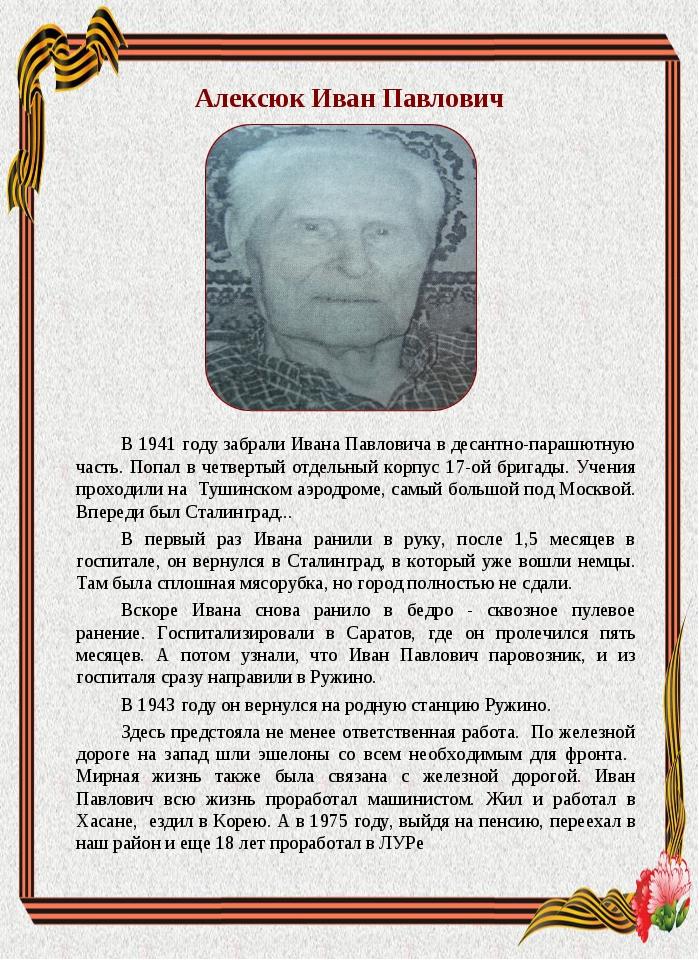 Алексюк Иван Павлович В 1941 году забрали Ивана Павловича в десантно-парашютн...
