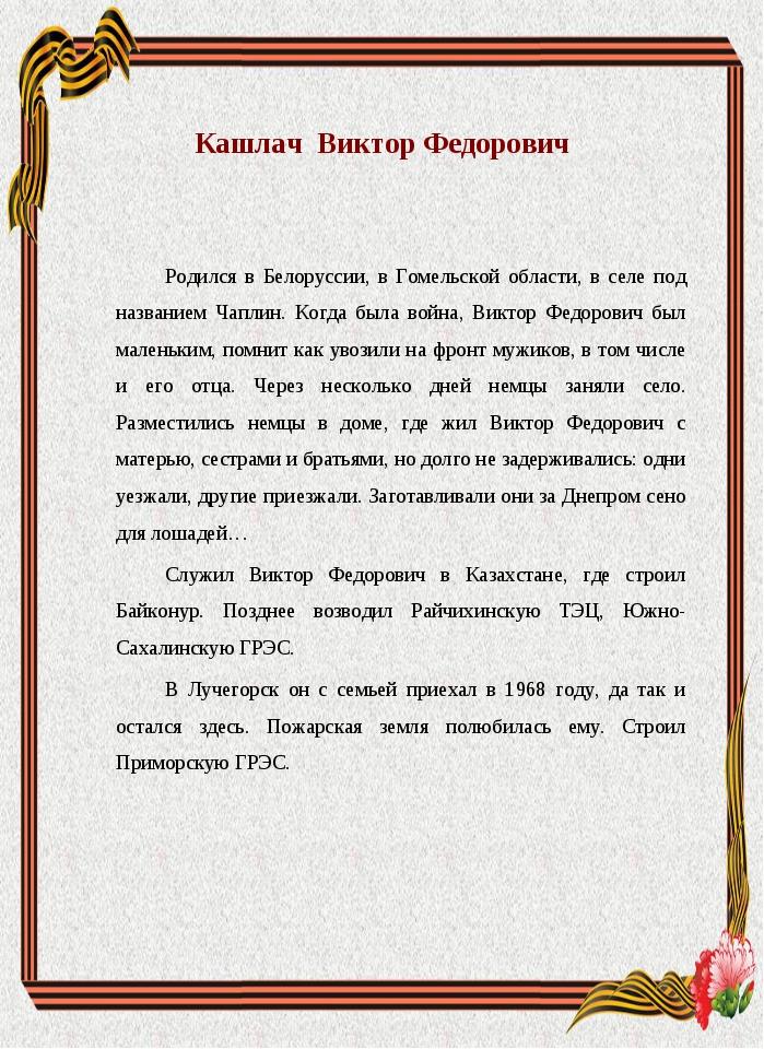 Кашлач Виктор Федорович Родился в Белоруссии, в Гомельской области, в селе по...