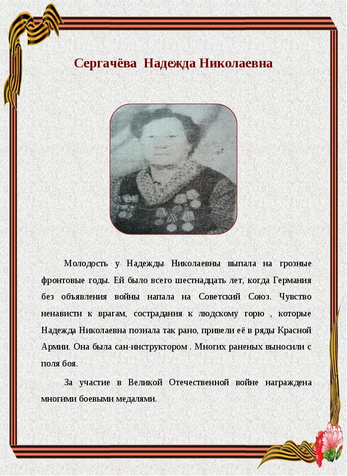 Сергачёва Надежда Николаевна Молодость у Надежды Николаевны выпала на грозные...
