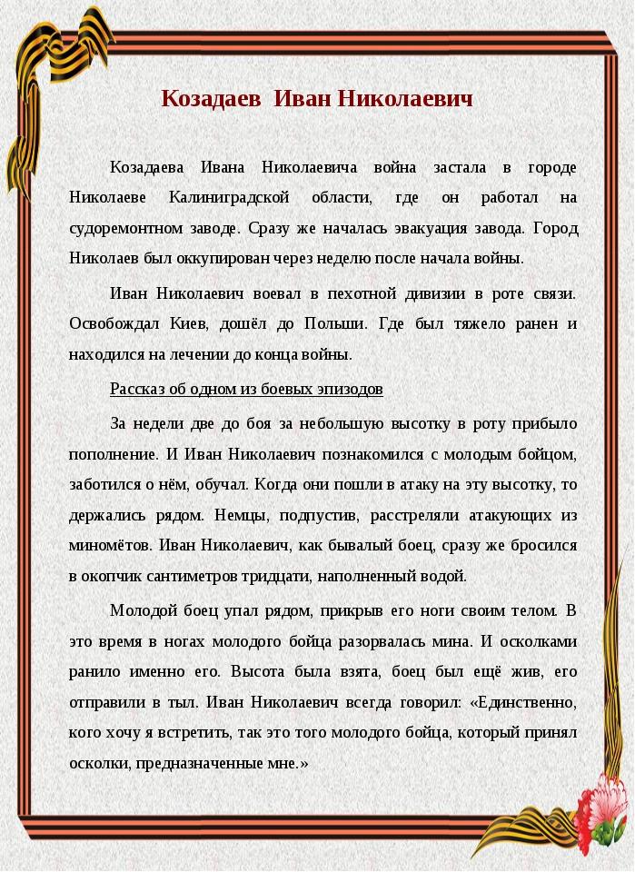 Козадаев Иван Николаевич Козадаева Ивана Николаевича война застала в городе Н...