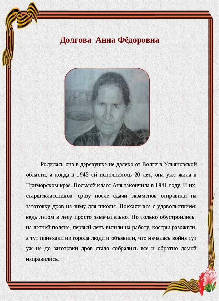 Долгова Анна Фёдоровна Родилась она в деревушке не далеко от Волги в Ульяновс...