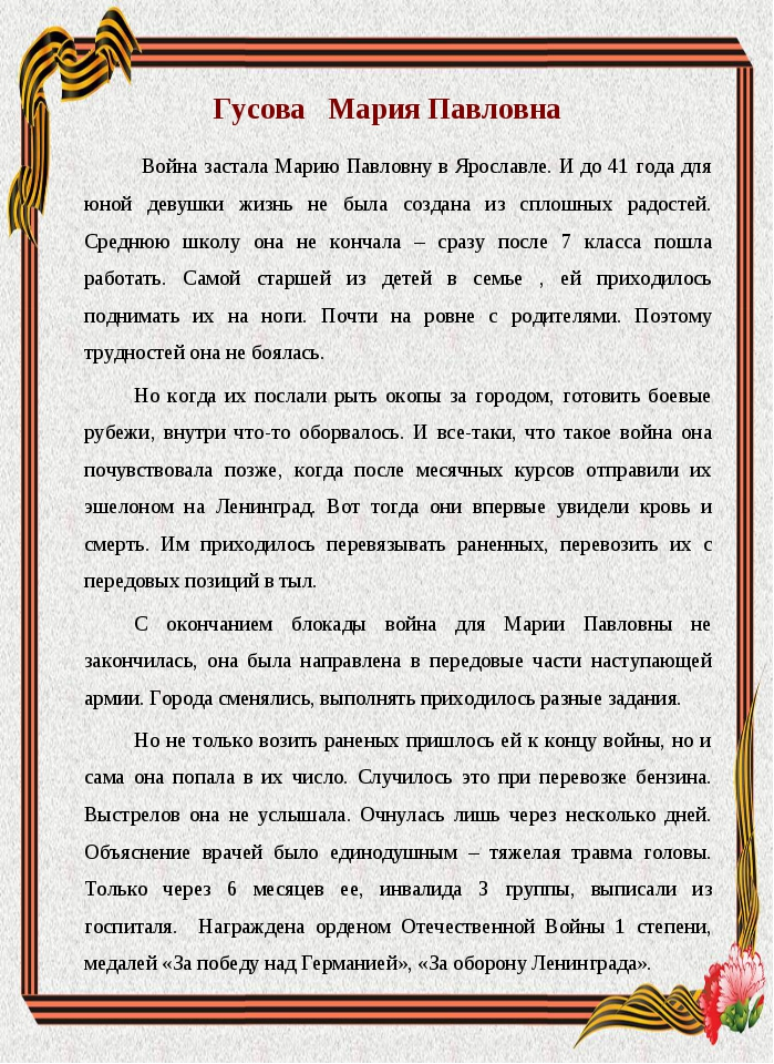 Гусова Мария Павловна Война застала Марию Павловну в Ярославле. И до 41 года...