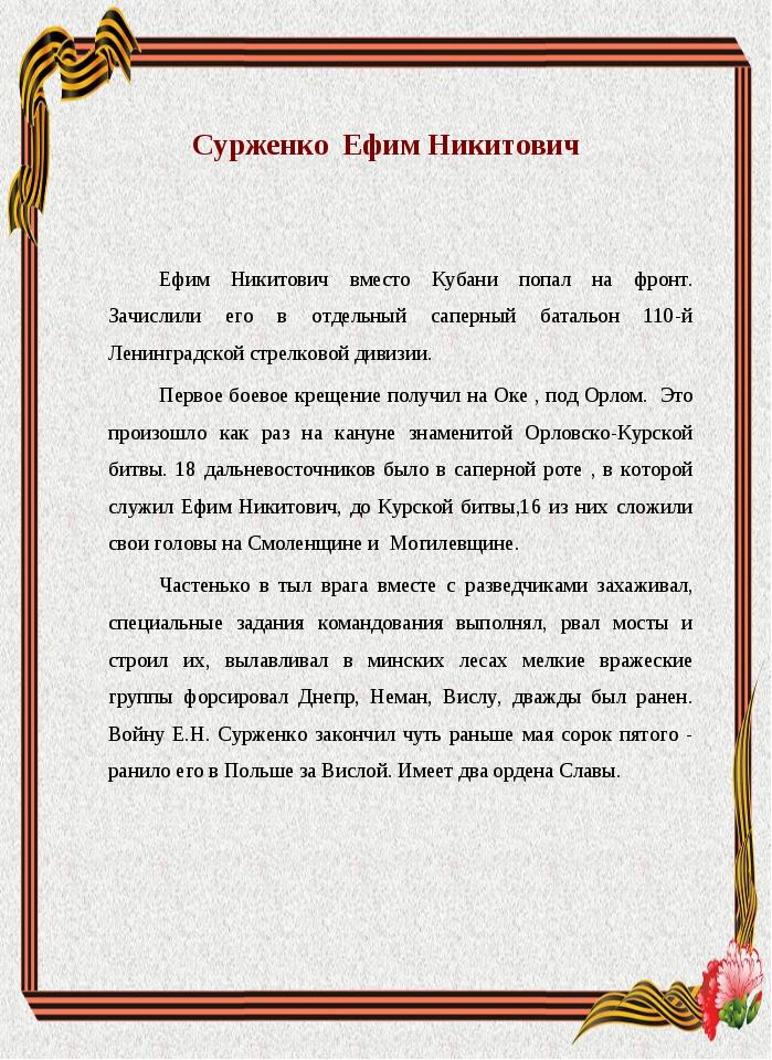 Сурженко Ефим Никитович Ефим Никитович вместо Кубани попал на фронт. Зачислил...