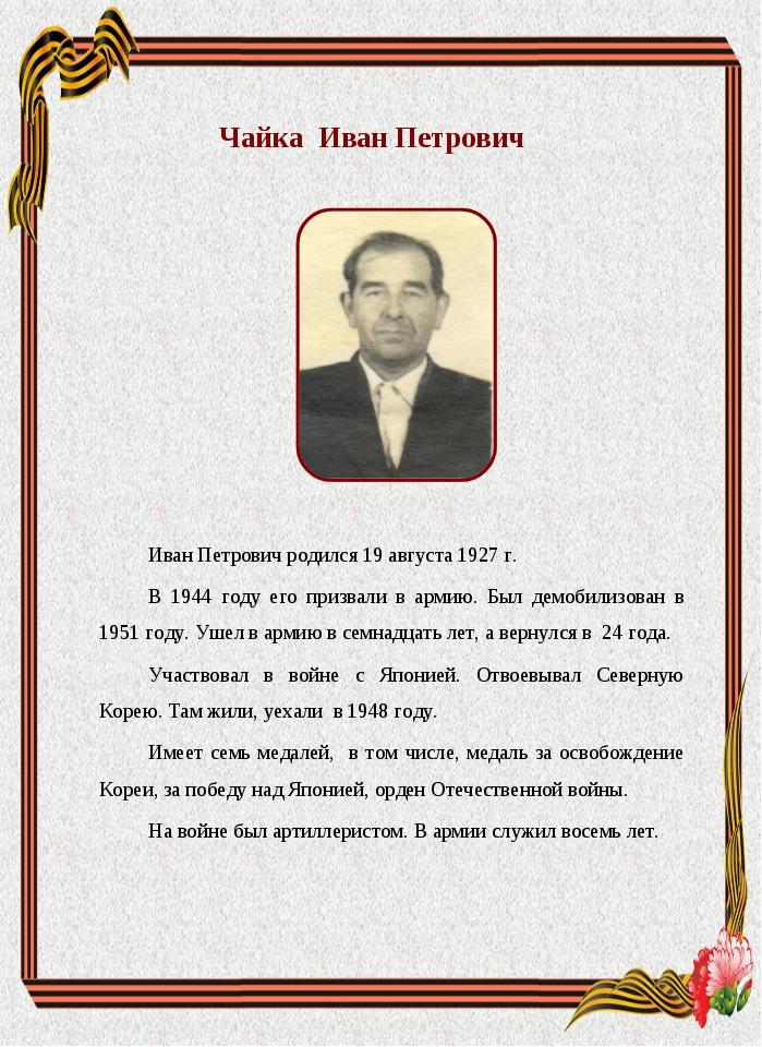 Чайка Иван Петрович Иван Петрович родился 19 августа 1927 г. В 1944 году его...