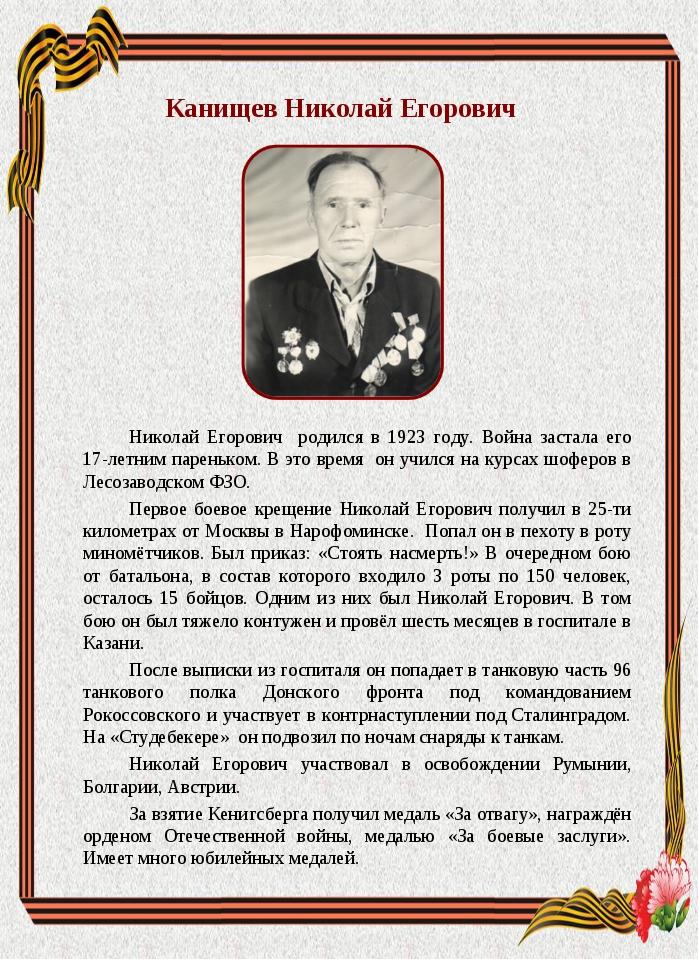 Канищев Николай Егорович Николай Егорович родился в 1923 году. Война застала...