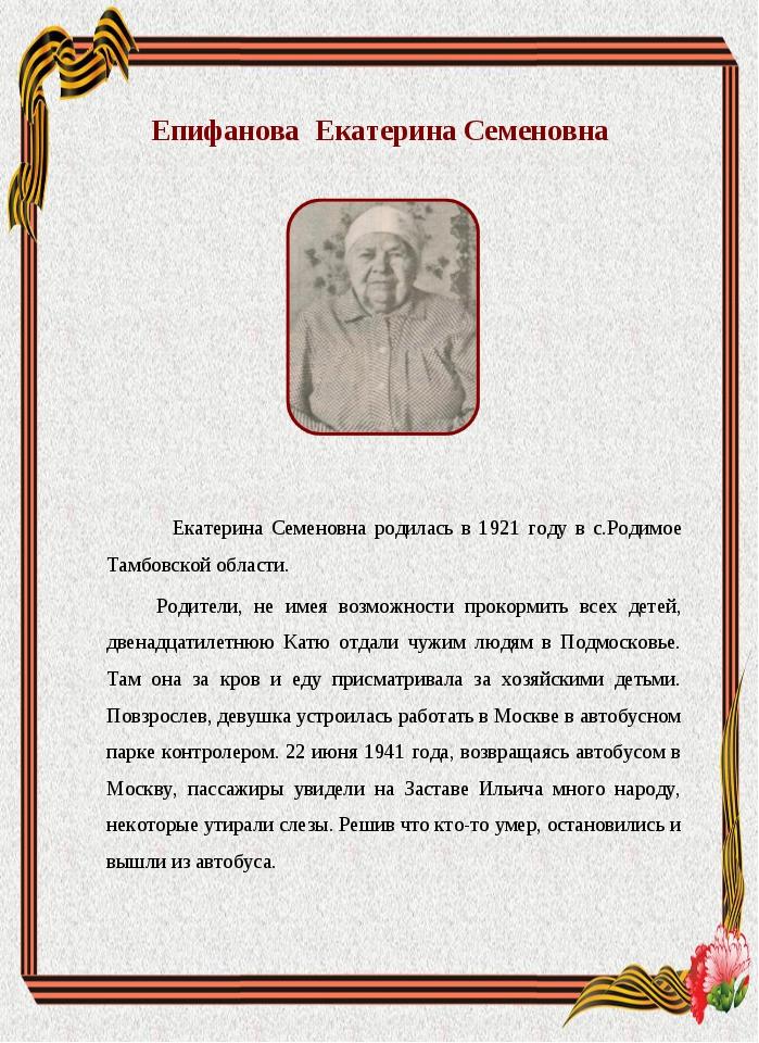 Епифанова Екатерина Семеновна Екатерина Семеновна родилась в 1921 году в с.Ро...
