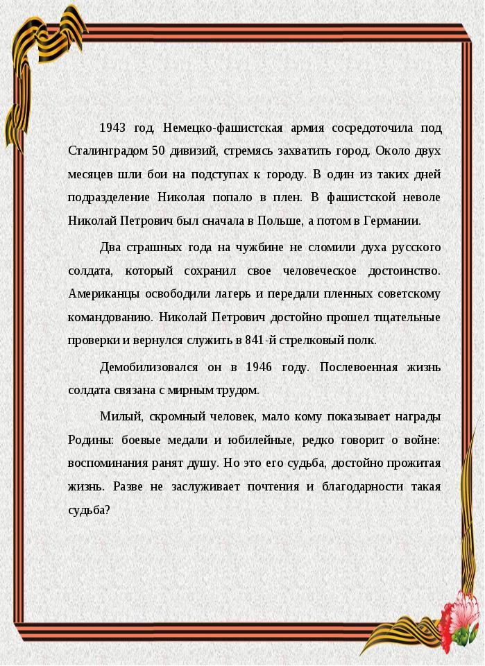 1943 год. Немецко-фашистская армия сосредоточила под Сталинградом 50 дивизий,...