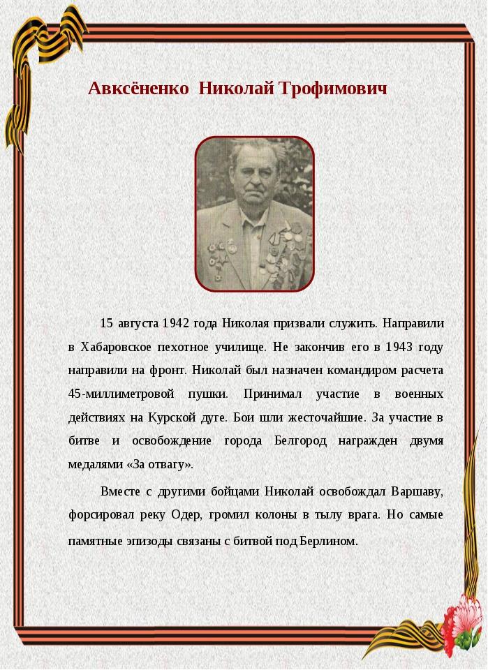 Авксёненко Николай Трофимович 15 августа 1942 года Николая призвали служить....