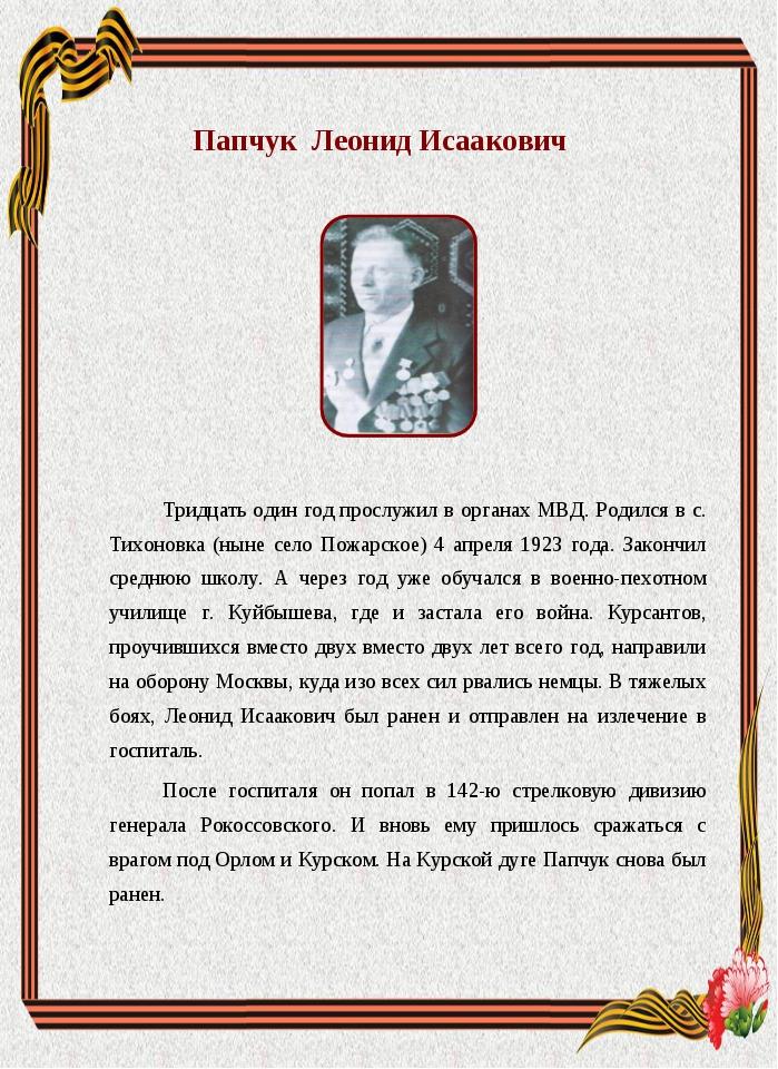 Папчук Леонид Исаакович Тридцать один год прослужил в органах МВД. Родился в...