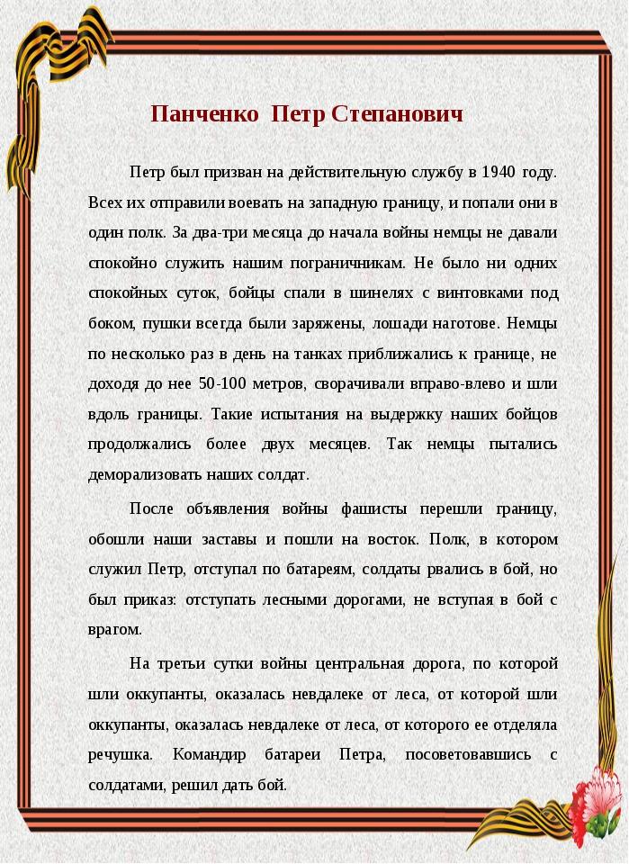 Панченко Петр Степанович Петр был призван на действительную службу в 1940 год...