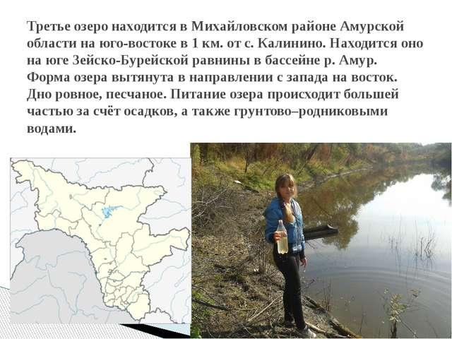Третье озеро находится в Михайловском районе Амурской области на юго-востоке...