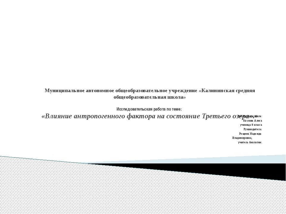 Муниципальное автономное общеобразовательное учреждение «Калининская средняя...