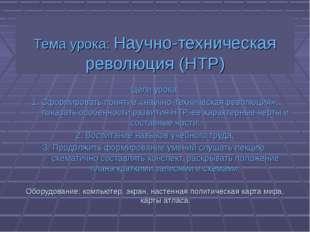 Тема урока: Научно-техническая революция (НТР) Цели урока: 1. Сформировать по