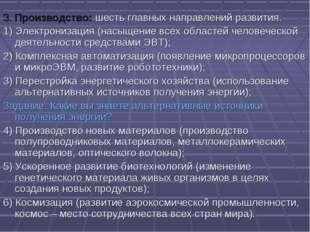 3. Производство: шесть главных направлений развития. 1) Электронизация (насыщ