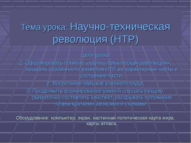 Тема урока: Научно-техническая революция (НТР) Цели урока: 1. Сформировать по...
