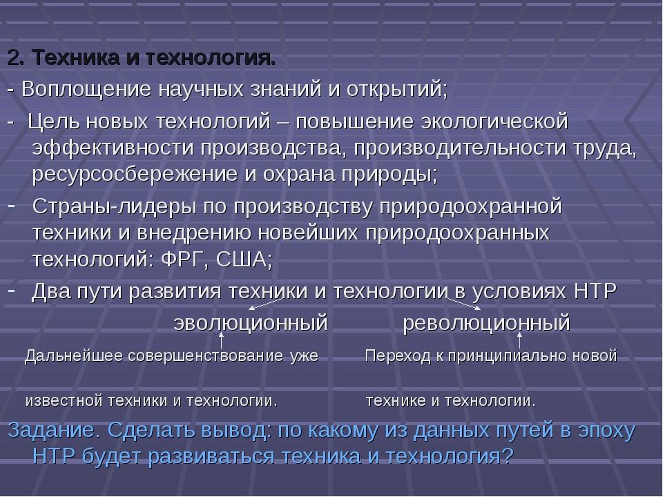 2. Техника и технология. - Воплощение научных знаний и открытий; - Цель новых...