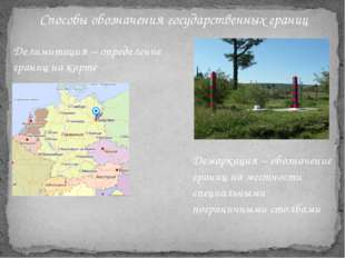 Способы обозначения государственных границ Делимитация – определение границ н