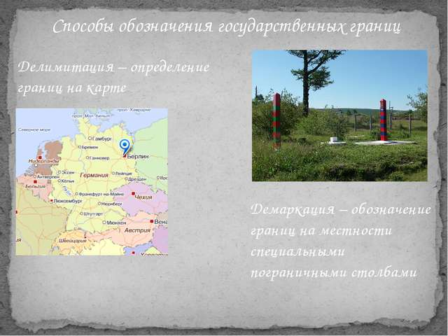 Способы обозначения государственных границ Делимитация – определение границ н...