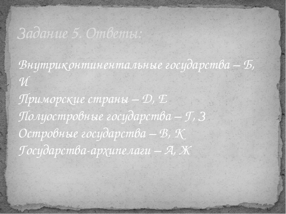 Задание 5. Ответы: Внутриконтинентальные государства – Б, И Приморские страны...