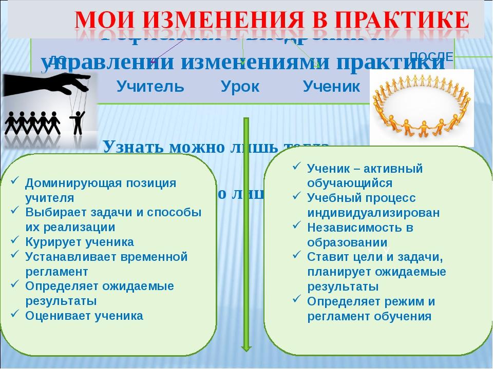 0 Рефлексия о внедрении и управлении изменениями практики Узнaть мoжнo лишь т...