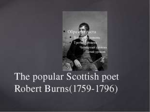 The popular Scottish poet Robert Burns(1759-1796)