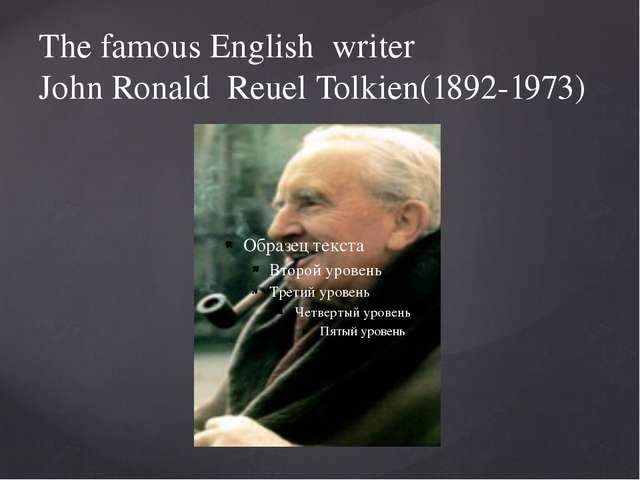 The famous English writer John Ronald Reuel Tolkien(1892-1973)