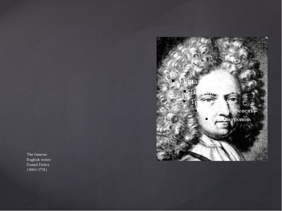 The famous English writer Daniel Defoe (1660-1731)