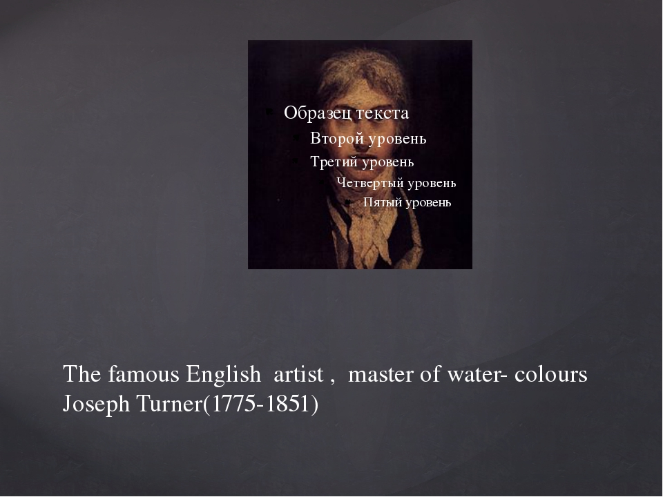 The famous English artist , master of water- colours Joseph Turner(1775-1851)