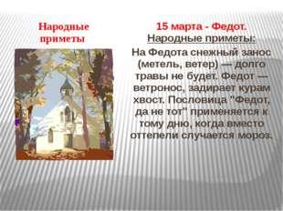 Народные приметы 15 марта - Федот. Народные приметы: На Федота снежный занос