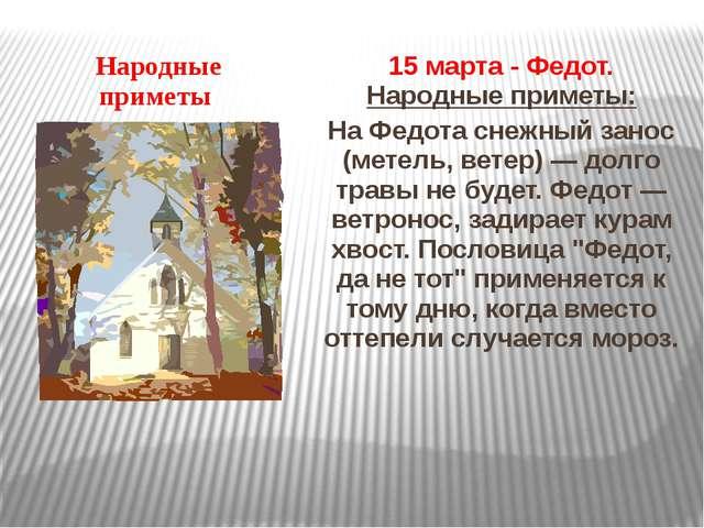 Народные приметы 15 марта - Федот. Народные приметы: На Федота снежный занос...