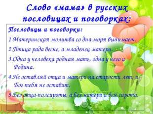 Слово «мама» в русских пословицах и поговорках: Пословицы и поговорки: 1.Мате