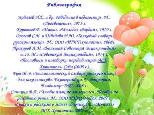 Библиография  Ковалёв Н.Е. и др. «Введение в педагогику». М.: «Просвещение»,