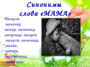 Синонимы слова «МАМА» Мамуля, мамочка, мамка, мамонька, мамулька, мамуся, мам