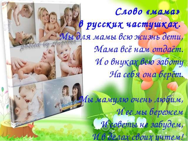 Слово «мама» в русских частушках. Мы для мамы всю жизнь дети, Мама всё нам о...