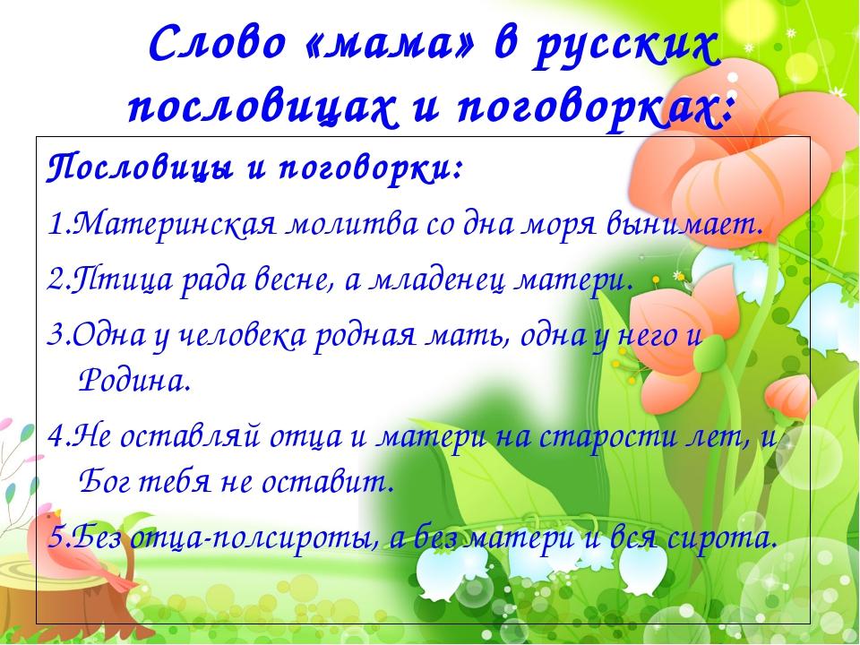 Слово «мама» в русских пословицах и поговорках: Пословицы и поговорки: 1.Мате...