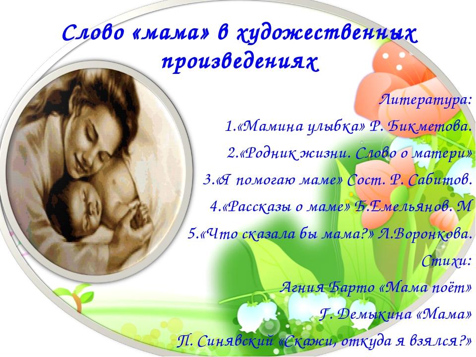 Слово «мама» в художественных произведениях Литература: 1.«Мамина улыбка» Р....