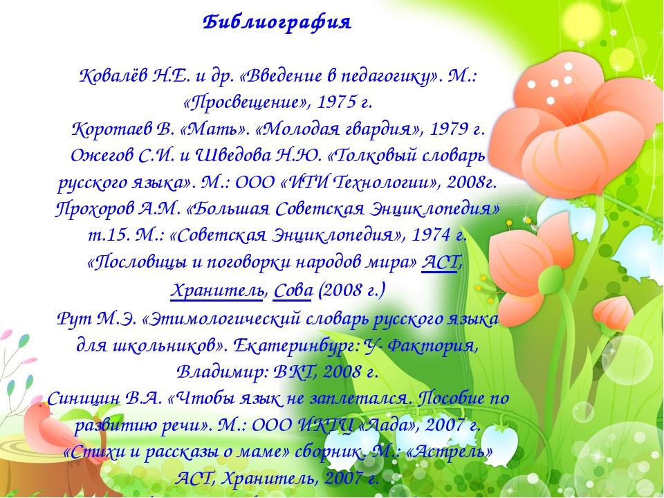 Библиография  Ковалёв Н.Е. и др. «Введение в педагогику». М.: «Просвещение»,...