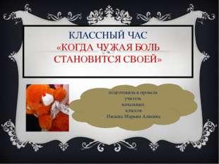 подготовила и провела учитель начальных классов Ижаева Марьям Алиевна КЛАССНЫ