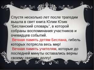 """Спустя несколько лет после трагедии вышла в свет книга Юлии Юзик """"Бесланский"""