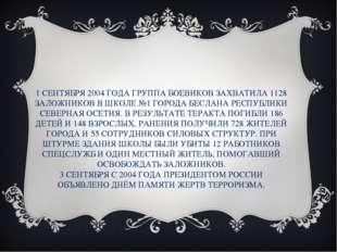 1 СЕНТЯБРЯ 2004 ГОДА ГРУППА БОЕВИКОВ ЗАХВАТИЛА 1128 ЗАЛОЖНИКОВ В ШКОЛЕ №1 ГОР