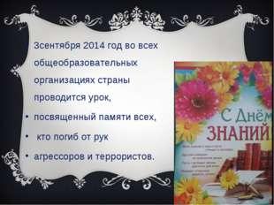 3сентября 2014 год во всех общеобразовательных организациях страны проводится