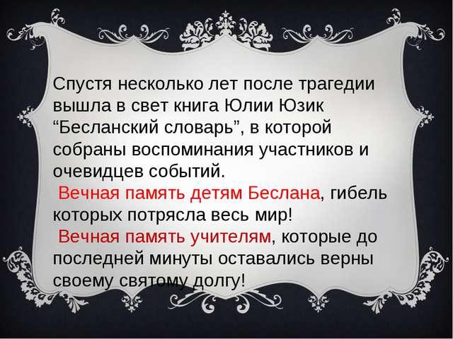 """Спустя несколько лет после трагедии вышла в свет книга Юлии Юзик """"Бесланский..."""