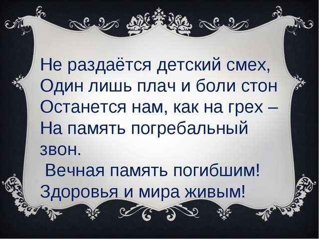 Не раздаётся детский смех, Один лишь плач и боли стон Останется нам, как на г...